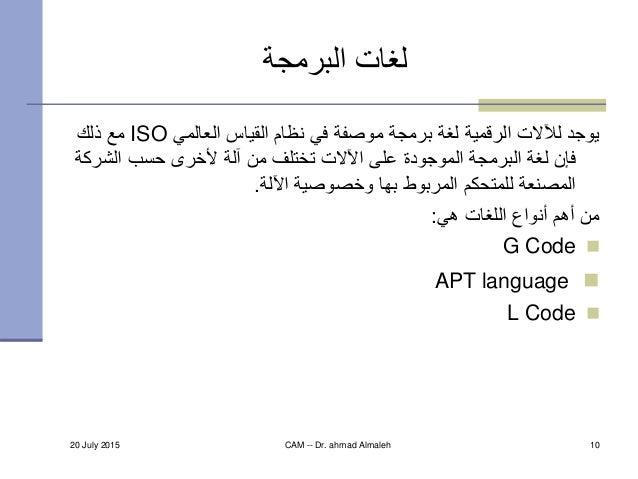 20 July 2015 CAM -- Dr. ahmad Almaleh 10 البرمجة لغات العالمي القياس نظام في موصفة برمجة لغة الرقمية ...