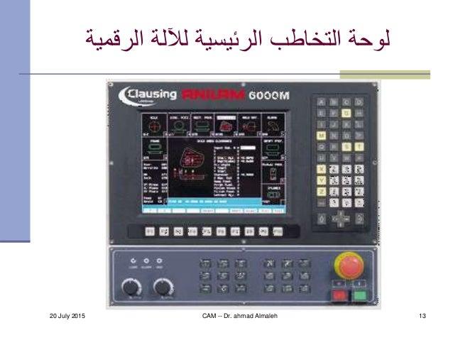 20 July 2015 CAM -- Dr. ahmad Almaleh 13 الرقمية لآللة الرئيسية التخاطب لوحة