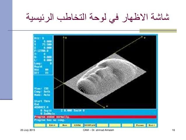 20 July 2015 CAM -- Dr. ahmad Almaleh 16 الرئيسي التخاطب لوحة في االظهار شاشةة