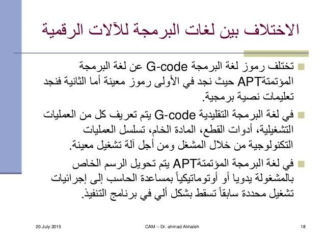 20 July 2015 CAM -- Dr. ahmad Almaleh 18 الرق لآلالت البرمجة لغات بين االختالفمية البرمجة لغة رموز ت...