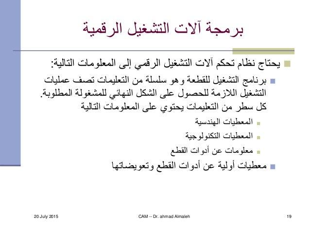 20 July 2015 CAM -- Dr. ahmad Almaleh 19 الرقمية التشغيل آالت برمجة الت المعلومات إلى الرقمي التشغيل آ...