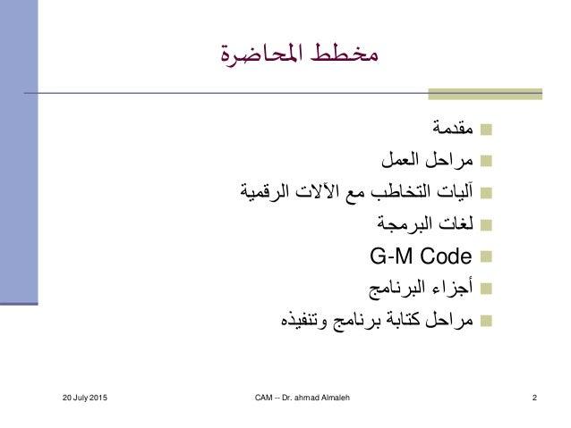20 July 2015 CAM -- Dr. ahmad Almaleh 2 املحاضرة مخطط مقدمة العمل مراحل الرقمية اآلالت مع التخاطب آل...