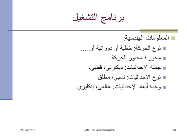 20 July 2015 CAM -- Dr. ahmad Almaleh 20 التشغيل برنامج الهندسية المعلومات: الحركة نوع:أو دورانية أو ...
