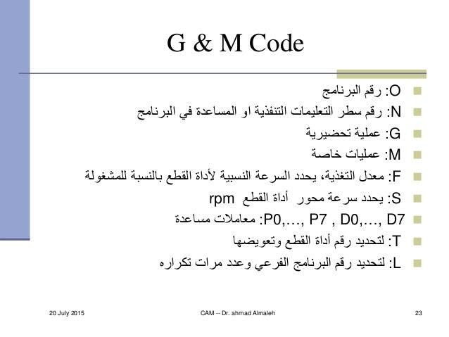 20 July 2015 CAM -- Dr. ahmad Almaleh 23 G & M Code O:البرنامج رقم N:البرنامج في المساعدة او التنفذية الت...