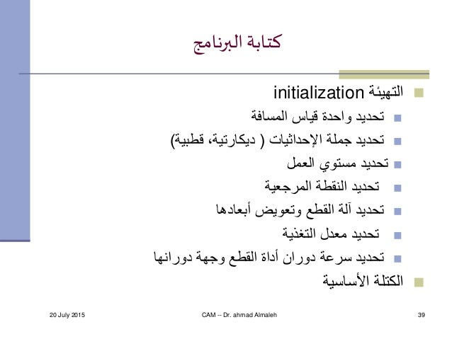 20 July 2015 CAM -- Dr. ahmad Almaleh 39 البرنامج كتابة التهيئةinitialization المسافة قياس واحدة تحديد ا...