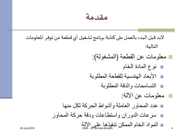 20 July 2015 CAM -- Dr. ahmad Almaleh 4 مقدمة ا توفرمن قطعةأي تشغيلبرنامج كتابةعلىبالعملالبدء قبل...