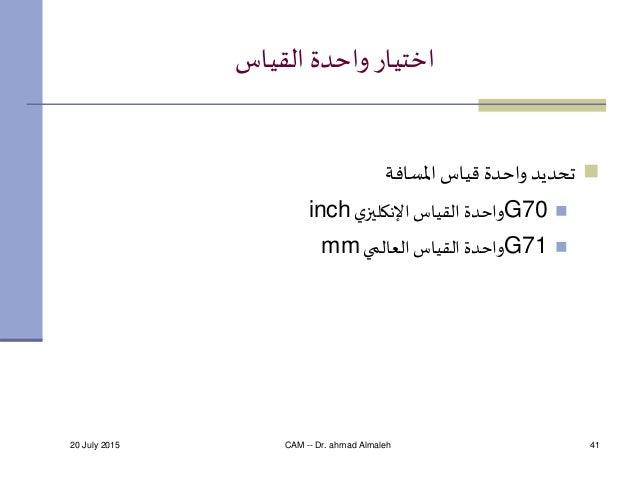 20 July 2015 CAM -- Dr. ahmad Almaleh 41 القياس واحدةاختيار املسافة قياس واحدة تحديد G70ياإلنكليزالقي...