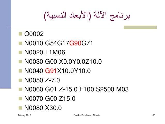 اآللة برنامج(النسبية األبعاد)  O0002  N0010 G54G17G90G71  N0020.T1M06  N0030 G00 X0.0Y0.0Z10.0  N0040 G91X10....