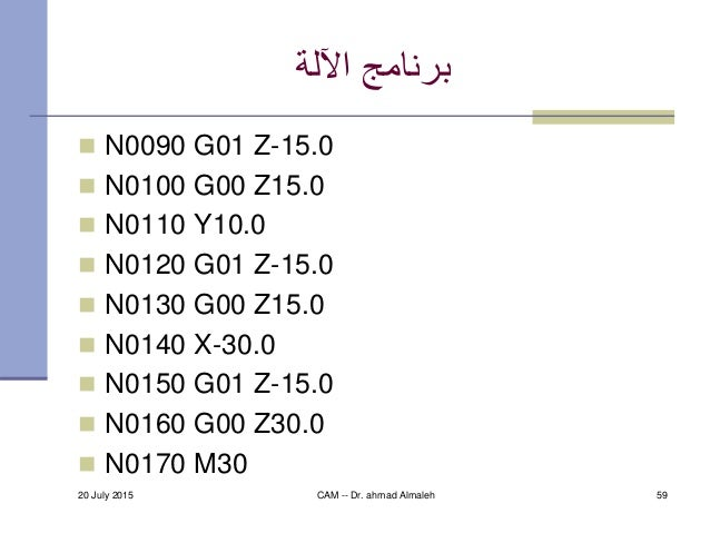 اآللة برنامج  N0090 G01 Z-15.0  N0100 G00 Z15.0  N0110 Y10.0  N0120 G01 Z-15.0  N0130 G00 Z15.0  N0140 X-30.0  ...