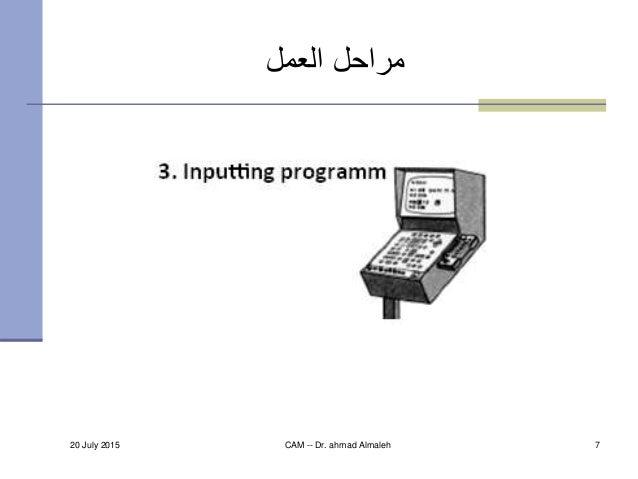 20 July 2015 CAM -- Dr. ahmad Almaleh 7 العمل مراحل