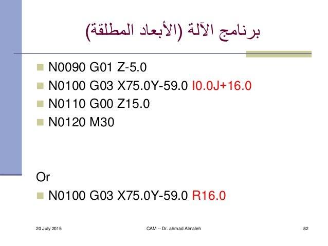 اآللة برنامج(المطلقة األبعاد)  N0090 G01 Z-5.0  N0100 G03 X75.0Y-59.0 I0.0J+16.0  N0110 G00 Z15.0  N0120 M30 O...
