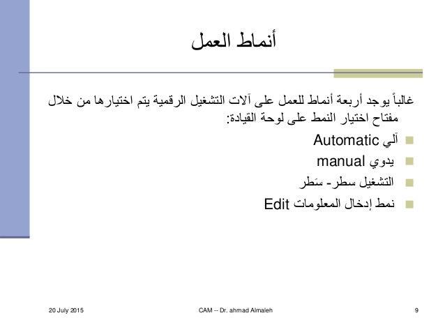 20 July 2015 CAM -- Dr. ahmad Almaleh 9 العمل أنماط اختي يتم الرقمية التشغيل آالت على للعمل أنماط أرب...