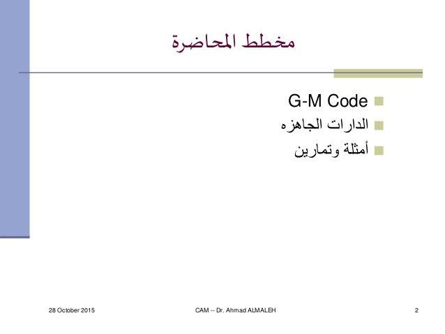 Cnc 4-g cod language -hiast Slide 2