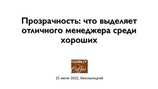 Прозрачность: что выделяет отличного менеджера среди хороших 25#июня 2015,#Хмельницкий