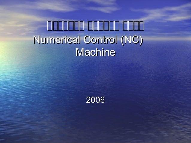 تتتتتتتتتتتتتتتتتتتتتتتتتتتتتتتتتت Numerical Control (NC)Numerical Control (NC)    MachineMachine 20062006