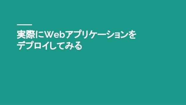 実際にWebアプリケーションを デプロイしてみる