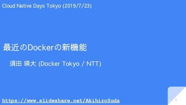 最近のDockerの新機能 須田 瑛大 (Docker Tokyo / NTT) 1 Cloud Native Days Tokyo (2019/7/23) https://www.slideshare.net/AkihiroSuda