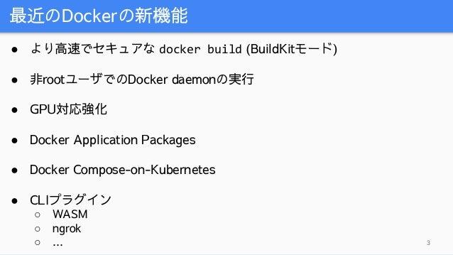 [CNDT] 最近のDockerの新機能 Slide 3