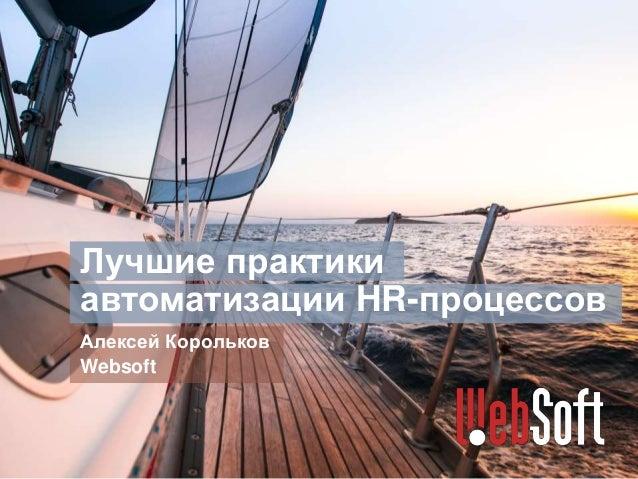 Лучшие практики автоматизации HR-процессов Алексей Корольков Websoft