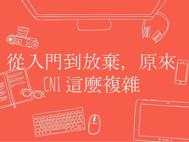 從入門到放棄,原來 CNI 這麼複雜