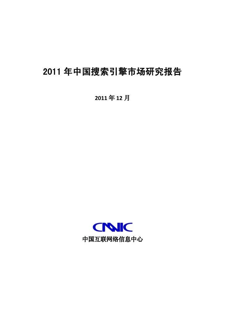 2011 年中国搜索引擎市场研究报告       2011 年 12 月     中国互联网络信息中心