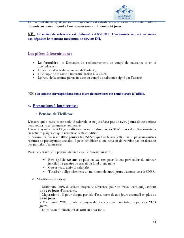 AMO MAROC CNSS FORMULAIRE TÉLÉCHARGER