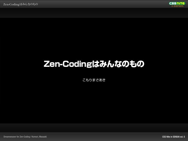 Zen-Codingはみんなのもの こもりまさあき