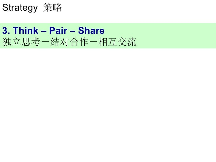 benefits of think pair share strategy pdf
