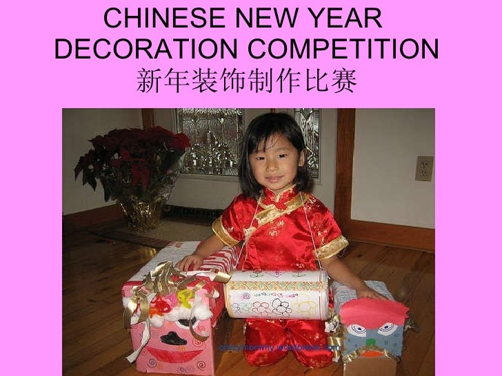CHINESE NEW YEAR  DECORATION COMPETITION 新年装饰制作比赛