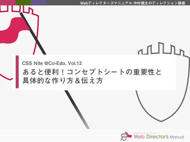 Webディレクターズマニュアル 中村健太のディレクション講座  CSS Nite @Co-Edo, Vol.12  あると便利!コンセプトシートの重要性と 具体的な作り方&伝え方