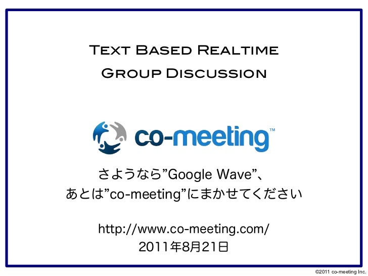 """Text Based Realtime   Group Discussion  さようなら""""Google Wave""""、あとは""""co-meeting""""にまかせてください   http://www.co-meeting.com/          ..."""