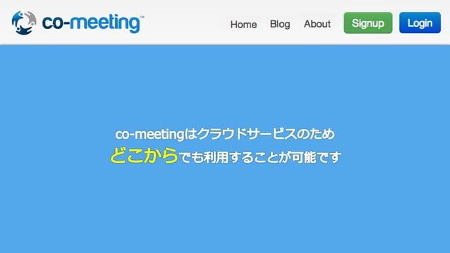 会話・ディスカッションができる共有メモ「co-meeting」@MONOフェス