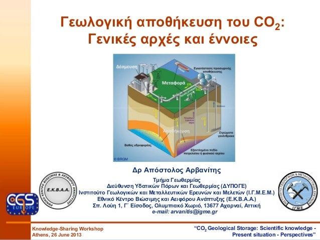 """Γεωλογική αποθήκευση του CO2: Γενικές αρχές και έννοιες Knowledge-Sharing Workshop Athens, 26 June 2013 """"CO2 Geological St..."""