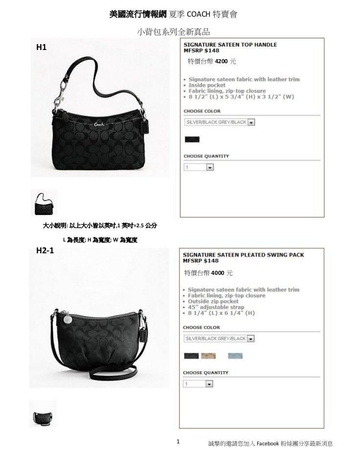 美國流行情報網 夏季 COACH 特賣會                         小背包系列全新真品H1                                  特價台幣 4200 元 大小說明: 以上大小皆以英吋,1 英吋=...