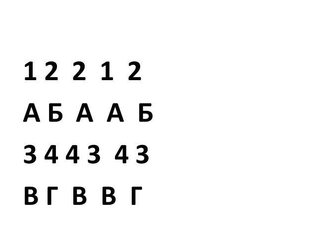 1 2 2 1 2 А Б А А Б 3 4 4 3 4 3 В Г В В Г