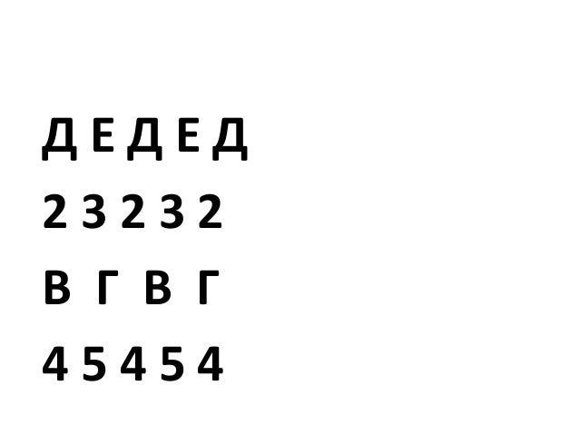 Д Е Д Е Д 2 3 2 3 2 В Г В Г 4 5 4 5 4