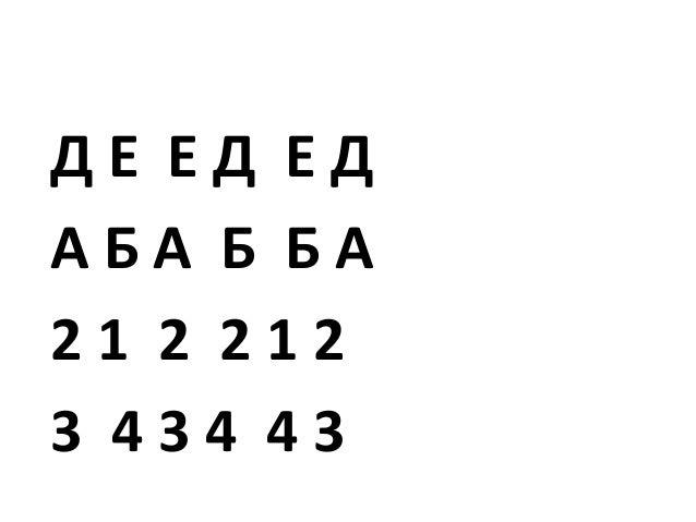 Д Е Е Д Е Д А Б А Б Б А 2 1 2 2 1 2 3 4 3 4 4 3