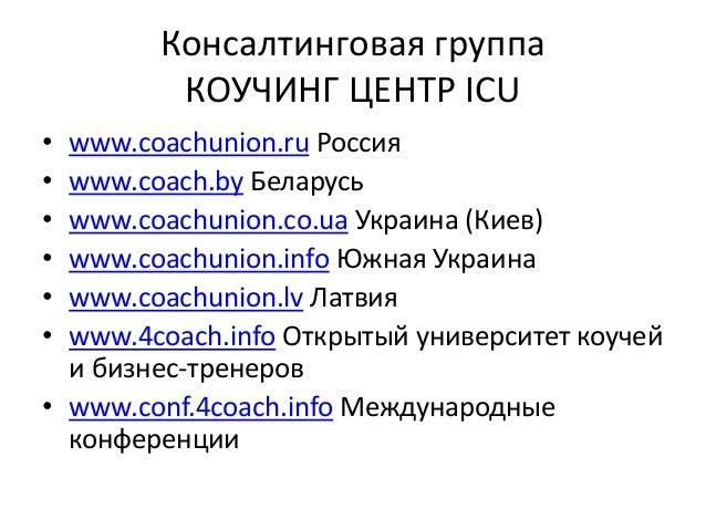 Консалтинговая группа КОУЧИНГ ЦЕНТР ICU • www.coachunion.ru Россия • www.coach.by Беларусь • www.coachunion.co.ua Украина ...