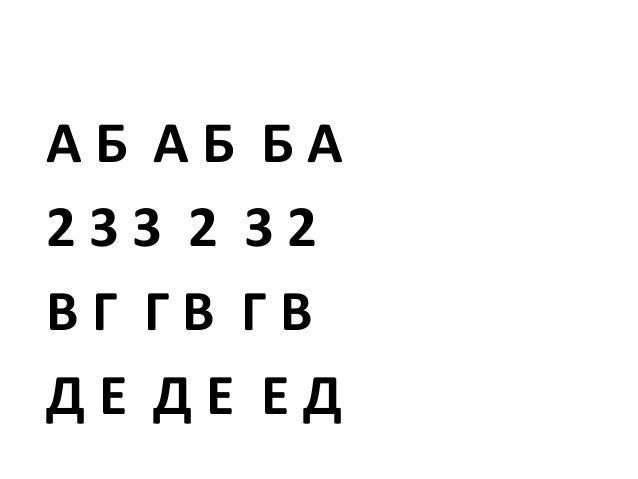 А Б А Б Б А 2 3 3 2 3 2 В Г Г В Г В Д Е Д Е Е Д