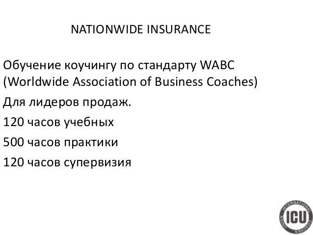 International Coaches Union • 160 часов аудиторное обучение • 210 часов практика индивидуального и командного коучинга, су...