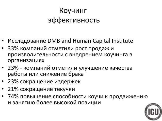 Коучинг эффективность • Исследование DMB and Human Capital Institute • 33% компаний отметили рост продаж и производительно...