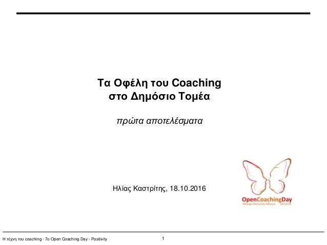 1Η τέχνη του coaching - 7ο Open Coaching Day - Positivity Τα Οφέλη του Coaching στο Δημόσιο Τομέα πρώτα αποτελέσματα Ηλίας...