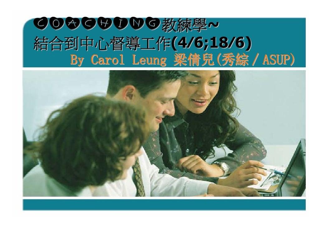Coaching教練學~ 結合到中心督導工作(4⁄6;18⁄6)    By Carol Leung 梁倩兒(秀綜∕ASUP)