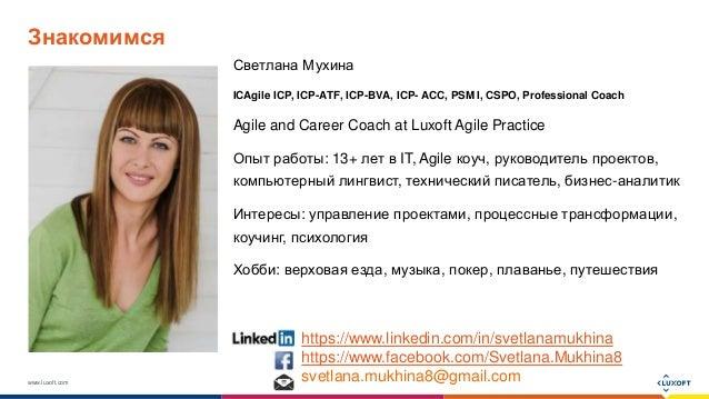 www.luxoft.com Знакомимся Светлана Мухина ICAgile ICP, ICP-ATF, ICP-BVA, ICP- ACC, PSM I, CSPO, Professional Coach Agile a...