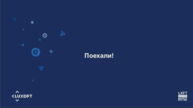 www.luxoft.com Поехали!