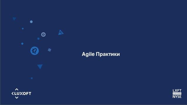 www.luxoft.com Agile Практики