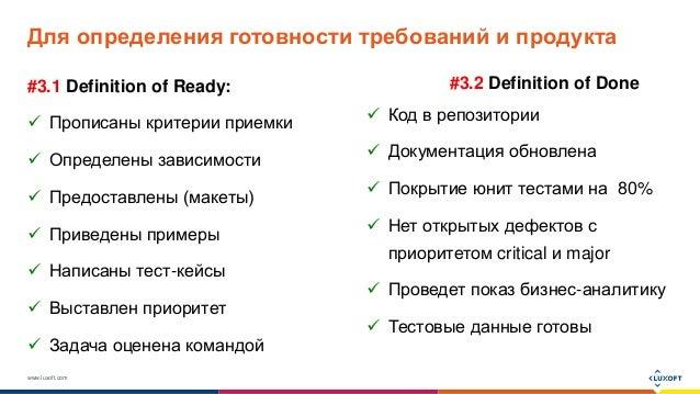 www.luxoft.com Для определения готовности требований и продукта #3.1 Definition of Ready:  Прописаны критерии приемки  О...