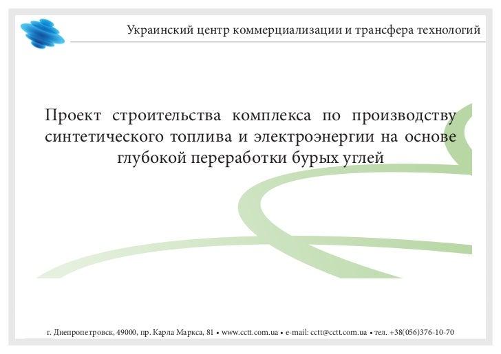 Украинский центр коммерциализации и трансфера технологийПроект строительства комплекса по производствусинтетического топли...