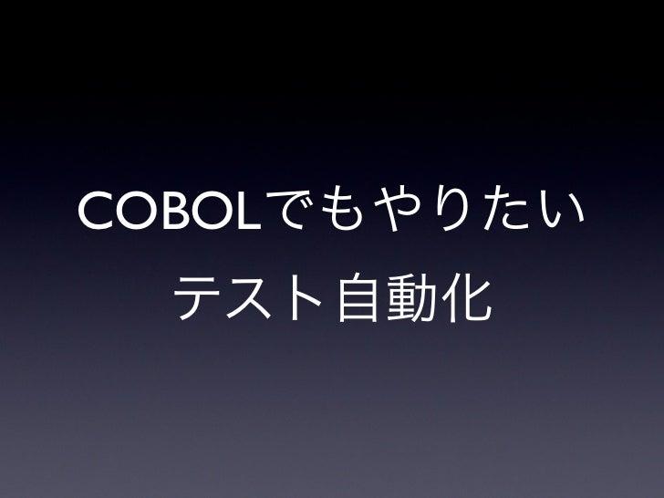 COBOLでもやりたい  テスト自動化