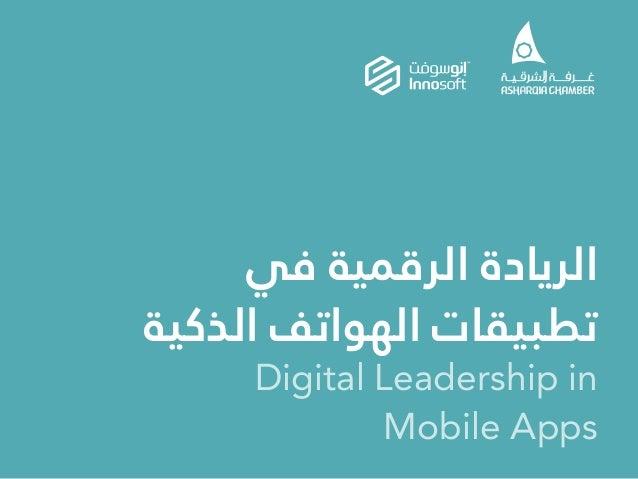ﻓﻲ اﻟﺮﻗﻤﻴﺔ اﻟﺮﻳﺎدة اﻟﺬﻛﻴﺔ اﻟﻬﻮاﺗﻒ ﺗﻄﺒﻴﻘﺎت Digital Leadership in Mobile Apps